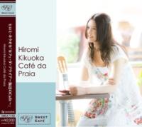 ヒロミ・キクオカ 真夏の果実