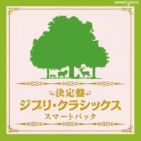羽田健太郎/藤原真理/久石譲 風のとおり道 「となりのトトロ」より