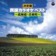V.A. 決定盤 民謡カラオケ ベスト ~北海道・青森県~