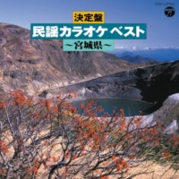 高木義子(三味線)/小田良一(三味線)/他 大漁唄い込み(カラオケ)
