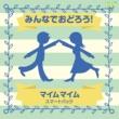 コロムビア・フォークダンス・オーケストラ マイムマイム