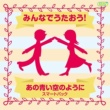 森の木児童合唱団 たんぽぽ