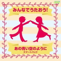 NHK東京放送児童合唱団 大きな歌