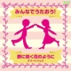 NHK東京放送児童合唱団 野に咲く花のように