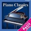 アンネローゼ・シュミット 極上ピアノ プチ盛 スマートパック