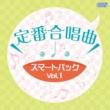 V.A. 定番合唱曲 スマートパック Vol.1