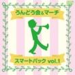 V.A. うんどう会&マーチ スマートパック Vol.1