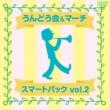 コロムビア・マーチ・オーケストラ チキチキバンバン