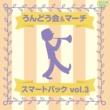 コロムビア・マーチ・オーケストラ クシコス・ポスト