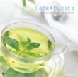 西村幸輔/水野弘文/佐藤ノユリ カフェ・ミュージックで聴くクラシック3