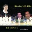 敏いとう と ハッピー & ブルー 星降る街角2012