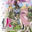 浜田真理子 伏 鉄砲娘の捕物帳 オリジナル・サウンドトラック