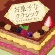 若杉弘/東京都交響楽団 R.シュトラウス:ケーキ屋の店先~バレエ《お菓子のクリーム》より