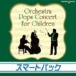 V.A. 特選!子供のためのオーケストラ入門&ポップス・コンサート スマートパック