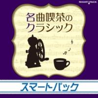 アルトゥール・モレイラ=リマ 練習曲(エチュード) 第3番 ホ長調 作品10の3 《別れの曲》