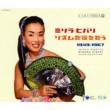 美空ひばり ミソラヒバリ リズム歌謡を歌う! 1949-1967