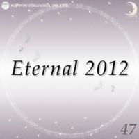 オルゴール Force(オルゴール/原曲:Superfly「Eternal 2012 47」)