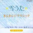 V.A. 雪うた きらきら☆クラシック スマートパック