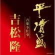 吉松隆 平清盛×吉松隆:音楽全仕事 NHK大河ドラマ《平清盛》オリジナル・サウンドトラック