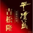 舘野泉 平清盛×吉松隆:音楽全仕事 NHK大河ドラマ《平清盛》オリジナル・サウンドトラック