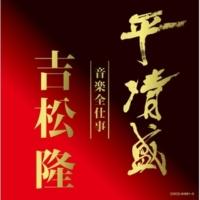 長谷川陽子/吉村七重/藤岡幸夫指揮/東京フィルハーモニー交響楽団 夢詠み・・・紀行B