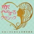カルミナ四重奏団 恋するクラシック~出会い力を高める妄想恋愛曲~