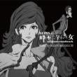 菊地成孔 LUPIN the Third 峰不二子という女 オリジナルサウンドトラック
