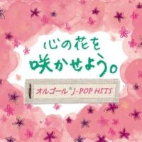 オルゴール 3月9日[レミオロメン](オルゴール/原曲:レミオロメン「心の花を咲かせよう。 オルゴール・J-POP HITS」)
