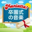 V.A. MANIATTA!シリーズ (1)卒園式の音楽集