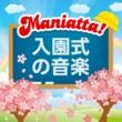V.A. MANIATTA!シリーズ (3)入園式の音楽集