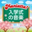 V.A. MANIATTA!シリーズ (4) 入学式の音楽集
