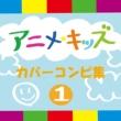V.A. アニメ・キッズカバーコンピ集(1)