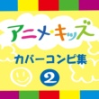 V.A. アニメ・キッズカバーコンピ集(2)