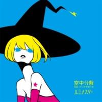 空中分解feat.アンテナガール MUSIC MONSTER