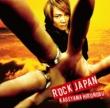 影山ヒロノブ ROCK JAPAN