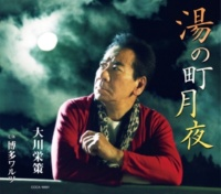 大川栄策 湯の町月夜(オリジナル・カラオケ)