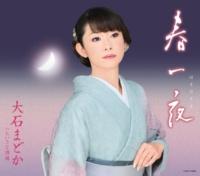 大石まどか 春一夜(はるひとよ)(オリジナル・カラオケ)