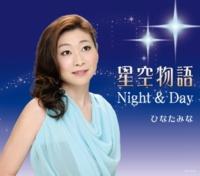 ひなたみな Night & Day(半音下げ オリジナル・カラオケ)