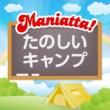 こおろぎ'73 MANIATTA!シリーズ (6)たのしいキャンプ