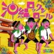 きいやま商店 沖縄ロックンロール