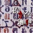 池田芳輝 私のカレンダー
