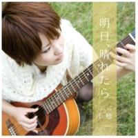 千穂 You and Me