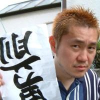 宮島悟流 『男前』世界征服計画-第2弾