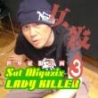 宮島悟流 『女殺し』世界征服計画-第3弾