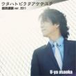 浅岡雄也 ウタハトビラヲアケテユク/音楽連鎖ver2011