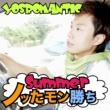YOSROMANTIC Summerノッたモン勝ち