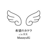Muneyuki 希望のカケラ