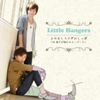 Little Hangers 誰もが誰かのスーパーマン (Instrumental)