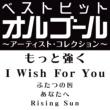 オルゴール ベストヒットオルゴール~アーティスト・コレクション~「もっと強く/I Wish For You」