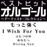 オルゴール Rising Sun(オルゴール/原曲:EXILE「ベストヒットオルゴール~アーティスト・コレクション~「もっと強く/I Wish For You」」)